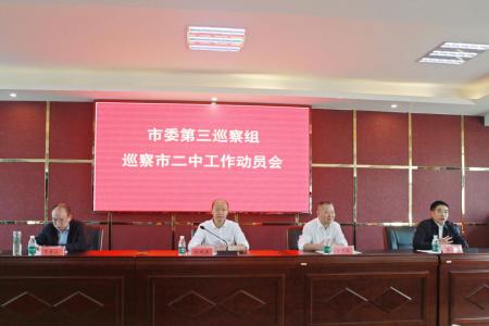 市委第三巡察组进驻衡阳市二中开展巡察工作